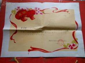 1981年,奖状一大张,湖北省冶建公司,品好如图。,