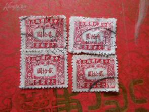 民国老邮票《欠资邮票》4张合拍,品如图。