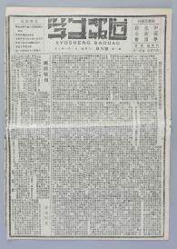 """1937年1月1日、1月15日 中國學生救國聯合會編輯發行《學生報道》創刊號、第二期合售共四頁八面(內收有""""關于我們對西安事變態度的聲明、世界青年大會與中國學生抗日運動、關于北平同學的最近糾紛、救亡運動在廣州""""等重要時文內容)HXTX119485"""