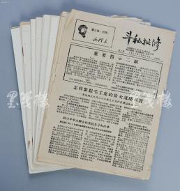 1967年 出版《斗私批修》、《反到底通讯》、《前锋通讯》、《动态报》、《文革风云》等报刊一批 HXTX110065