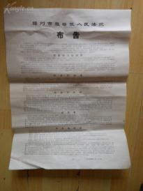 老布告《福州鼓楼区人民法院》1979年,1张,4开,品好如图,。.