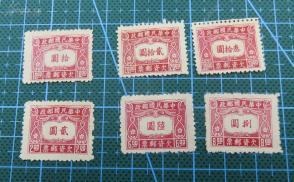 1945年中华民国邮政--中信版欠资邮票---6枚大全套