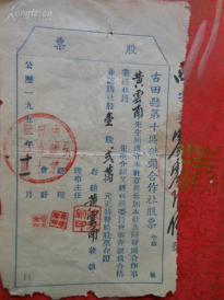 老股票《古田县第十区供销合作社股票》50年代,一张,,品如图。,,.