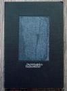1979年版《早期藏书票》——220枚早期名家藏书票图片  整版精印