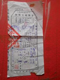 50年代票据一张,,上海市税务局,白纸,品好如图.。