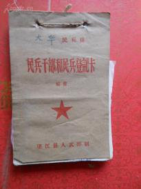 文革文献《民兵干部和民兵登记表》60年代,1厚册全,约60张,,品好如图。,