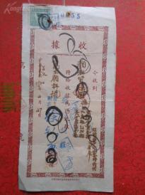 民国改1950年,收据《高生颜料货号》附税票一张,品如图。