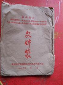 文革带语录信封,,带信纸批,16开,闽侯县,1970年,品好如图。