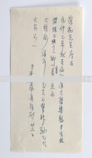 著名学者、画家、原复旦大学教授 吴剑岚 致黄-葆-树信札 一通一页HXTX116168