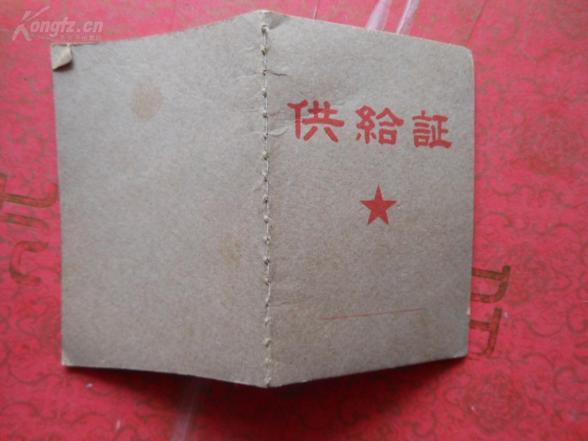 老票证《供给证》70年代,一本,品好如图。,.