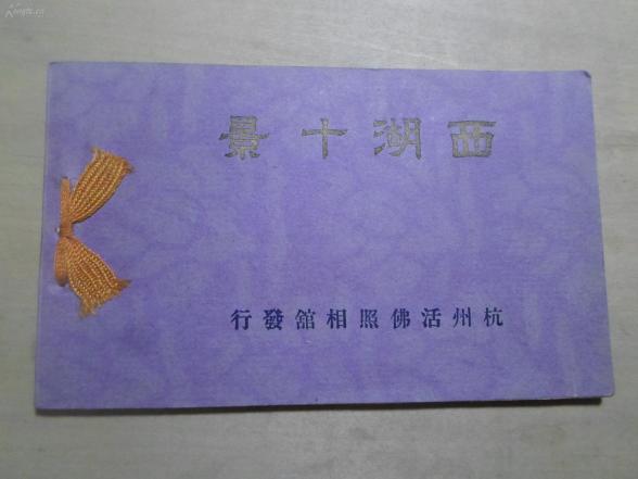 民国明信片 《西湖十景》杭州活佛照相馆 好品 一套全  约64开大小 J