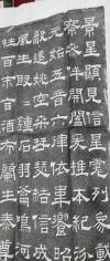 刚交换来的翁方纲的书法拓片,保真原碑原拓,您收藏临摹赠送,办事送礼之佳品,碑在石家庄古城正定