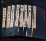 1931年,珂罗版【书法碑帖类】《书   道   讲   座》16册,单独成册(含《名碑百选》《晋唐名法帖》《篆隶帖及其研究》《碑帖之研究》《日本书道研究》等等)大开本,厚册,品佳30*19
