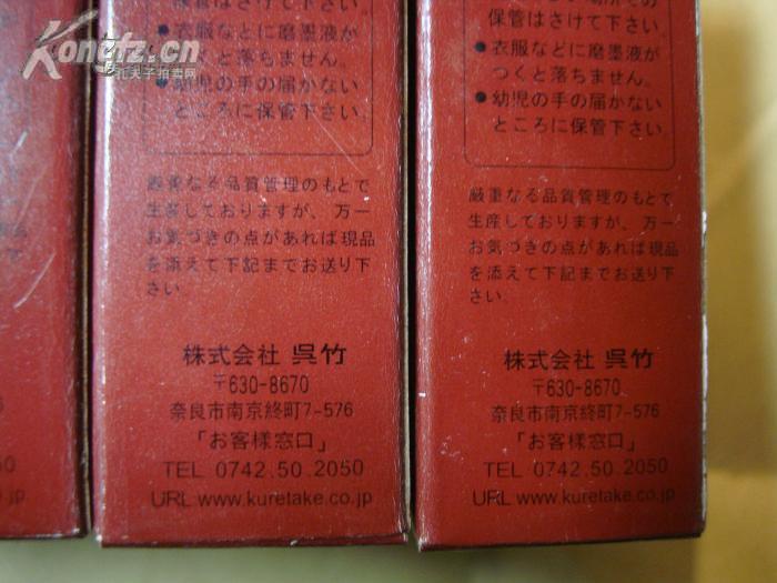 出口品,书道墨 松烟墨(老胡开文墨厂生产)墨条,墨块一大包,共25块,每块老一两