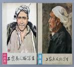 1975年、1976年 河南人民出版社一版一印 《工农兵人物写生(中国画)》《工农兵人物写生(油画)》两册活页装各十六张HXTX110626