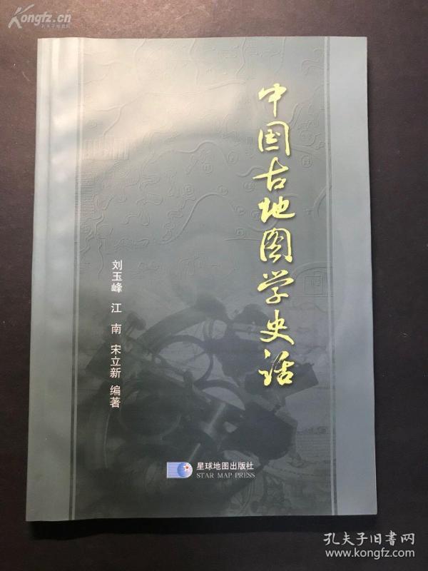 中国古地图学史话——刘玉峰,江南 ,宋立新编著 / 星球地图出版社版,(二)