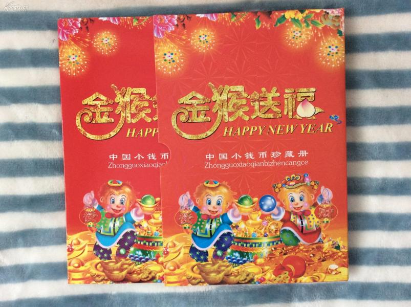 金猴送福(小钱币珍藏册,尾三同号,号码随机,非图中号码,末尾号不带7、4)