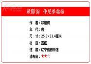 高清宣纸复制品欧阳修墨迹,辽宁博物馆收藏品。