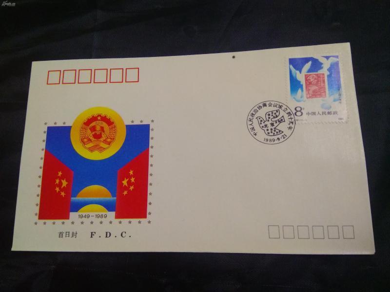 J161政协邮票总公司首日封新全