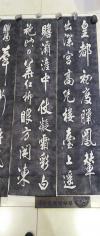 米芾四条屏拓片【皇都】,133*33*4,为历代书家临摹研习范本,收藏赠送临摹之佳品