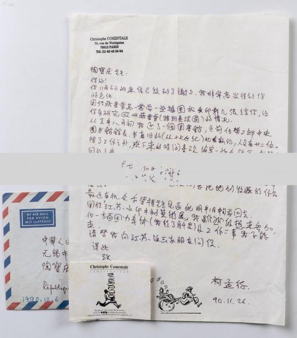 法國著名漢學家、美術史學家 柯孟德 1990年致陶-寶-慶信札一通一頁 帶柯孟德藏書票影印件一張 附實寄封 (信中談及萬一藏書票史的寫作,需要插圖參考,十分樂意提供影印;又談到中國版畫展因歐洲一些博物館暫未同意展出,而不得不改期;提及梁棟 ) HXTX109647