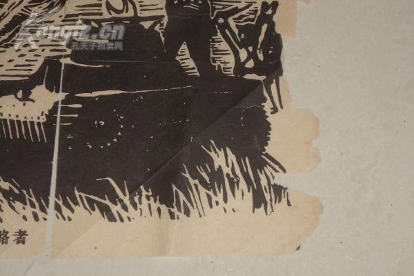 老版画----同打日本侵略者