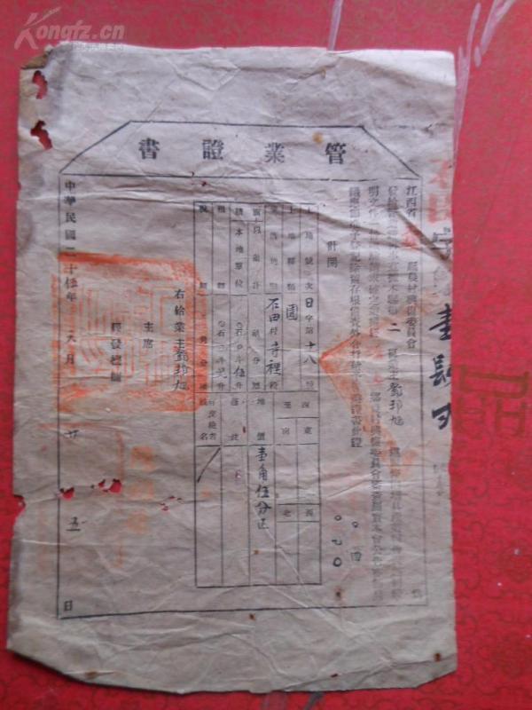 老证书《管业证书》民国25年,一张,品好如图。