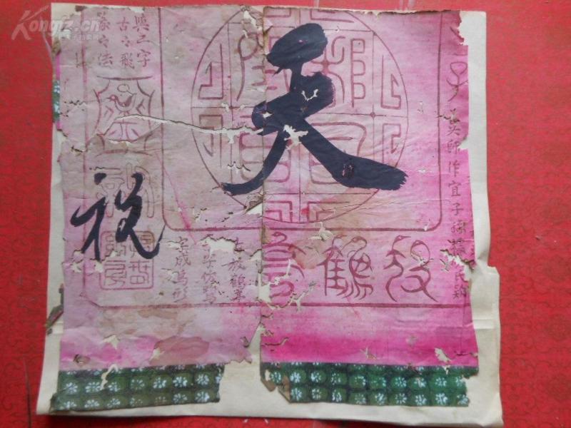 清朝書法一張,長27cm28cm,品如圖。