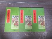 罗贯中着《三国演义》 全3册 经济版 广智书局
