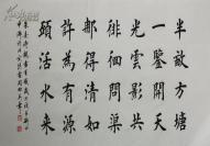 ★★ :田英章...中国书法家协会会员,(朱熹诗..........)四尺书法....