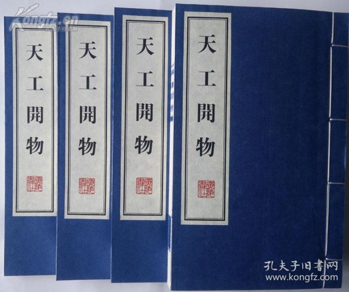 世界上第一部农业和手工业巨作,天工开物,明版重印,一函四册全。
