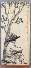 匈牙利汉学家、老一辈中国领导人的匈语翻译 尤山度 1961年签赠本《A Selyemhernyqo<春蚕>》布面 精装一册 带书衣(1958年 欧洲图书发行 )HXTX110013