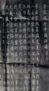 手拓非印刷,尺寸超大(286cmX86cm)—— 《大秦景教流行中国碑》拓片