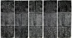 手拓非印刷—— 《 淳化阁帖》15种 共15张拓片