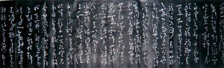 手拓非印刷—— 怀素《千字文》拓片