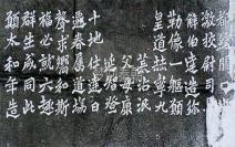手拓非印刷—— 《龙门二十品 之 解伯达造像记 》拓片
