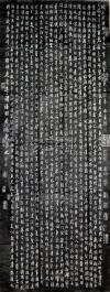 手拓非印刷——王羲之临钟繇《千字文 》拓片