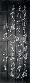 手拓非印刷——毛泽东书《 杜牧诗 过华清宫绝句 》拓片