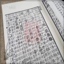 线装书影印本故宫博物院麻沙本本《道德经》大32开本,内页装帧为胶版纸。