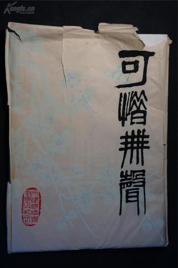 【  套色  木板水印】 精美 《齊白石——可 惜 無 聲 》一袋13頁全。