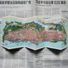 (好东西自己会说话!不是普通的复制品,而是精细1:1复制的艺术品!) (山东省或辽宁省或东北地区的中华民国地图)(复制版)民国时期鸟瞰地图一幅 精美 漂亮 描绘了关东州大连一带迷人风景 上帝视角,全景鸟瞰民国大连名胜,日本画家绘制 上面有许多日本人的建筑地标 体现了当时大连作为日本殖民地的现状 研究大连历史必备 ,地理收藏爱好者值得收藏 非原图,解放后1:1尺寸高清复制的连体明信片