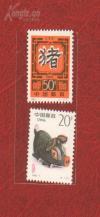 【316218】 1995-1 猪 生肖主题邮票 高清实物扫描如图发货拍下拒退谢谢合作
