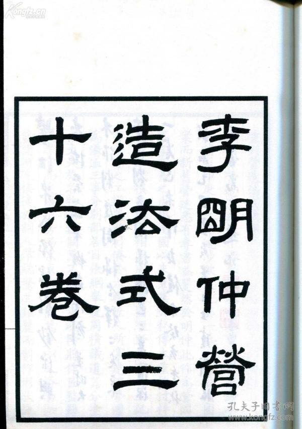 ????宋徽宗1103年颁诏批准的中国古典建筑精华要领书籍一函八册全再版???? 《李明仲营造法式》诞生于公元1103年,当时宋徽宗赵佶亲自颁布诏书,批准这套书的出已经版。书中不仅总结了汉唐以来的中国建筑传统,而且用大量篇幅列举了包括石刻、木刻、彩画等十三种,共一百七十六项工程的尺寸标准以及操作要领