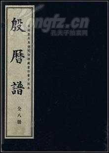 ⬛️⬛️史上研究殷商历史和甲骨文的最权威书籍据原作限量再版一套八册全⬛️⬛️ 本书是借卜辞中有关天文历法的纪录来解决殷商年代的问题。分为上下两编,上编四卷,下编十卷,是研究甲骨文和殷商史的很好参考资料。 董作宾于1945年4月于李庄板栗坳完成并出版,受当时条件的限制,只印了200部,且每部都有编号。