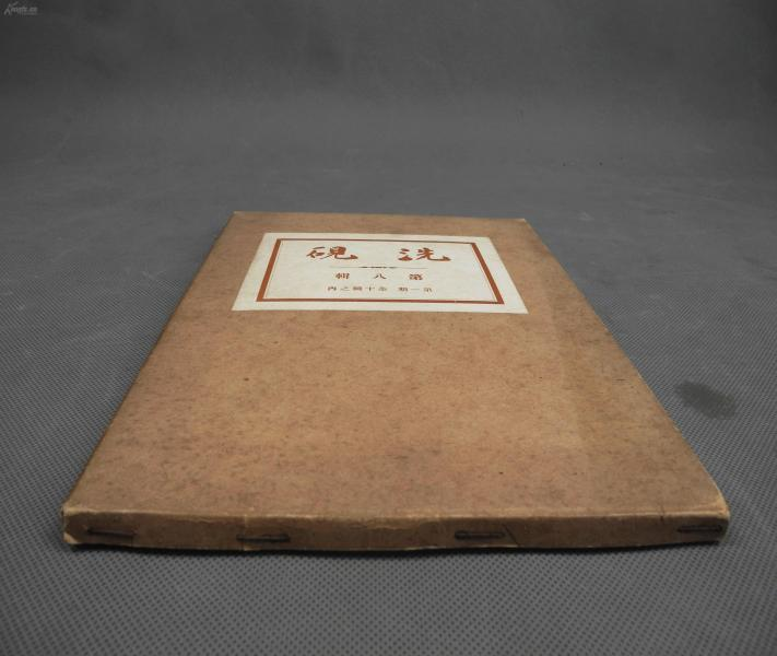 珍稀版本】1942年(昭和17年)精印【洗砚】一册全,前半部分是介绍版画的,后半部分是介绍茶具的制作方法和工艺的,最后是介绍泥活字的印刷,最珍贵的是保存一片世界最早的泥活字印制书页。朝鲜泥活字史略。都是粘贴上去的,对收藏和研究有极大的价值,书品不错,黄绫包角,书品极美,大16开本,当时仅仅印制了50套