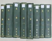 《 大众 》 创刊号-终刊共33 期 (精装合订八册)1942-1945年
