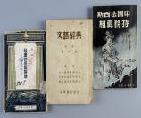1946年 上海华华书店发行  胡仲持主编《文艺辞典》一册、1949年5月 新华书店初版  李达著《社会的意识形态》土纸本一册、1949年8月 新华书店发行《中国法西斯特务真相》一册 共三册合拍 HXTX110650