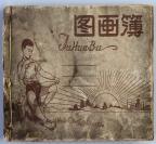 七八十年代 昆明市纸制品厂制《图画簿》空白册 原十册后作合订本 一册 约一百四十余张(其中第一张绘有古典武侠人物草图) HXTX110647