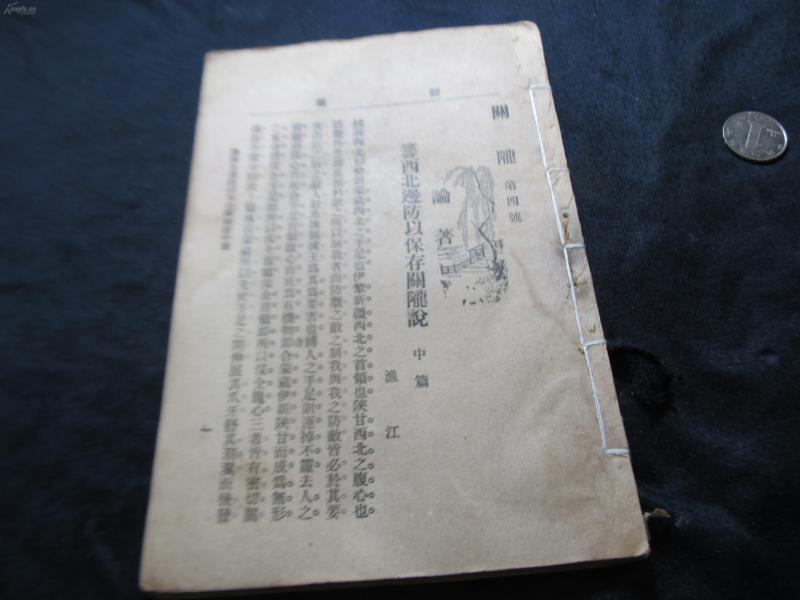 清代:革命进步珍刊《关陇》第四号!即终刊号!由陕甘留日进步学生于1908年在日本创办,较稀见!