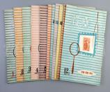1958至1959集邮杂志社发行 陈达鸿主编 集邮杂志编辑委员会编辑《集邮(园地)》第一卷第1-11号十一册HXTX301688